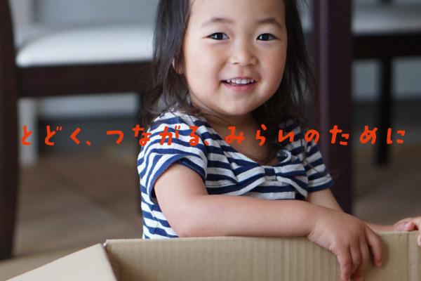 Kodomo Takushoku